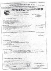 Сертификат соответствия на Норский керамический кирпич