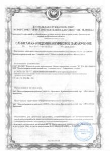 Сертификат соответствия на керамический кирпич