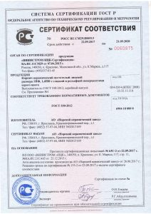 Сертификат Лицевой серый