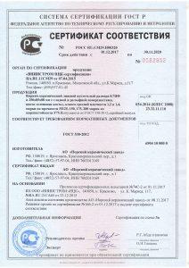 сертификат евро слон. кость