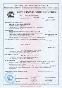 сертификат евро светл и темн тонов
