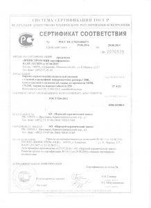 Сертификат морского керамического завода на полнотелый кирпич